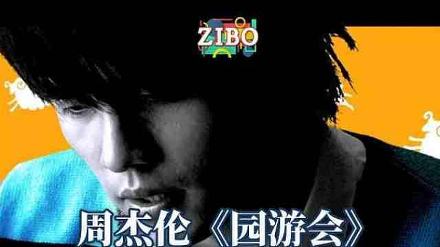 周杰伦《园游会》 | ZIBO