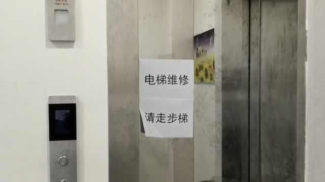 涉事电梯公司:监控坏了,刚做过保养