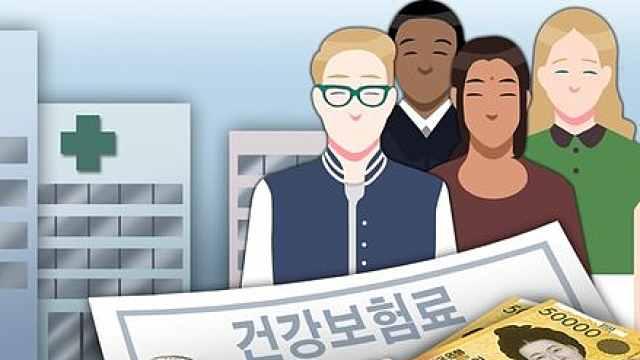 韩政府暂缓留学生入医保:情况特殊