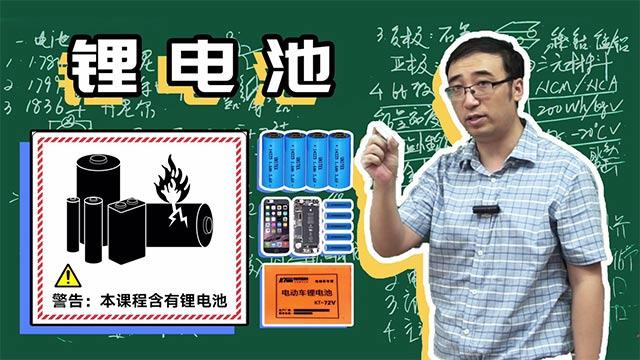 大V李永乐教你选择更安全的电动车