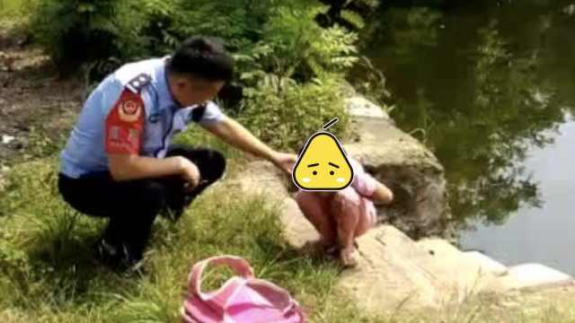池边现书包,民警忙查看救起落水娃
