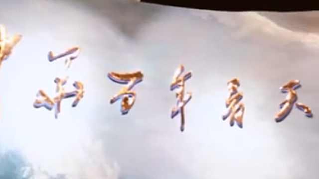 """天津博物馆""""中华百年看天津""""展"""