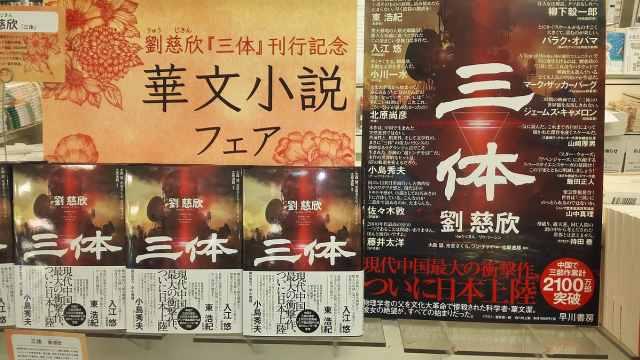 加印再加印!日本掀起《三体》热