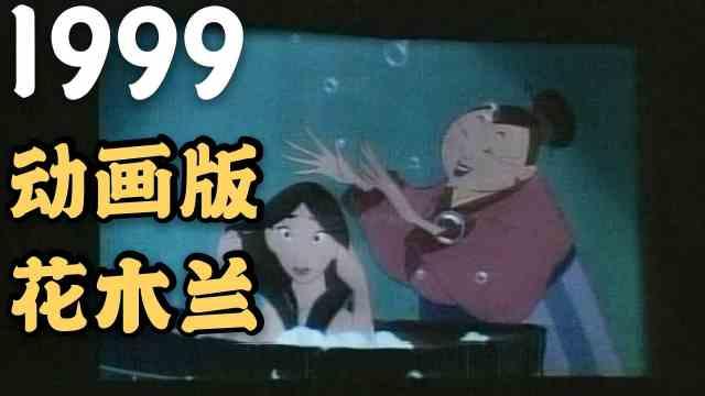 1999年动画《花木兰》票房奇惨原因