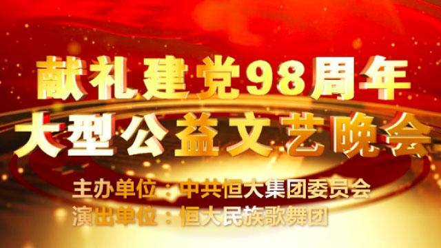 恒大党委献礼建党98周年公益晚会