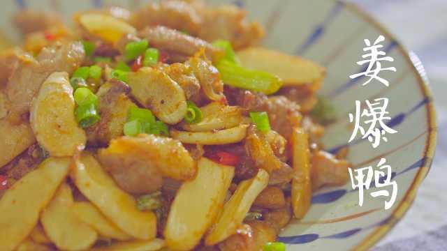 鲜嫩的鸭肉遇上酸辣的泡姜,真香