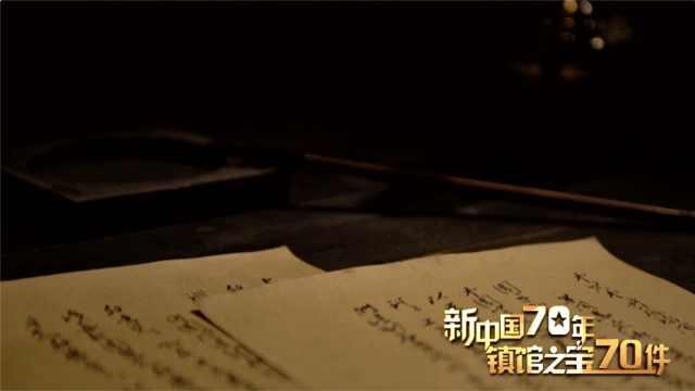 新中国70年,镇馆之宝大征集