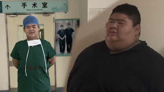 术后一年,中国第一胖减掉整400斤