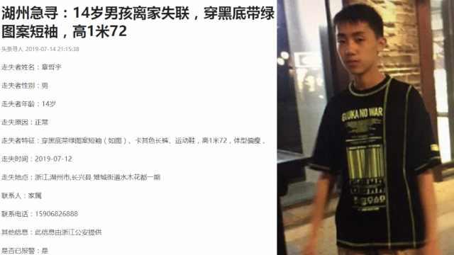 急!14岁男孩被父责骂出走,失联4天