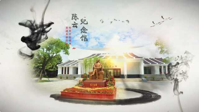陈云纪念馆