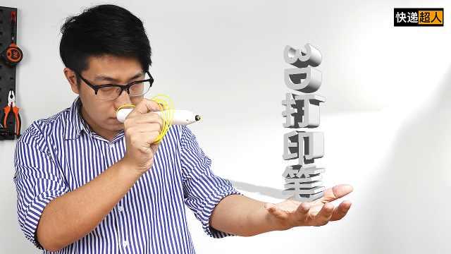 快递超人08:100块体验3D打印?
