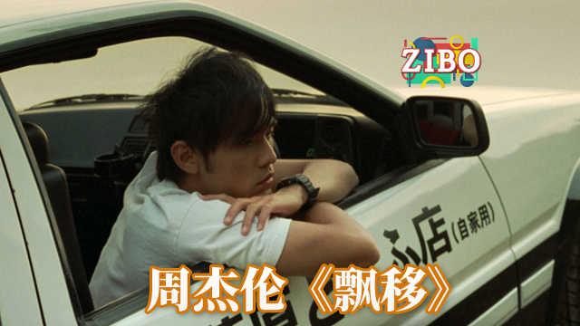 周杰伦《飘移》 | ZIBO