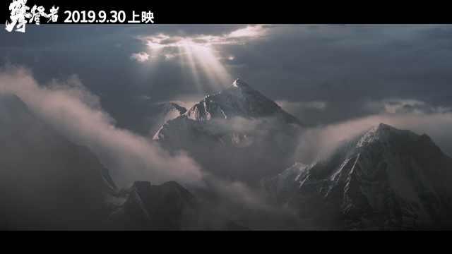 电影《攀登者》先导片