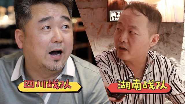 """川湘争夺中国辣都:不服来""""战""""!"""