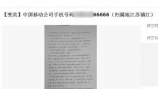 老赖玩失踪,尾号66666手机号被拍卖