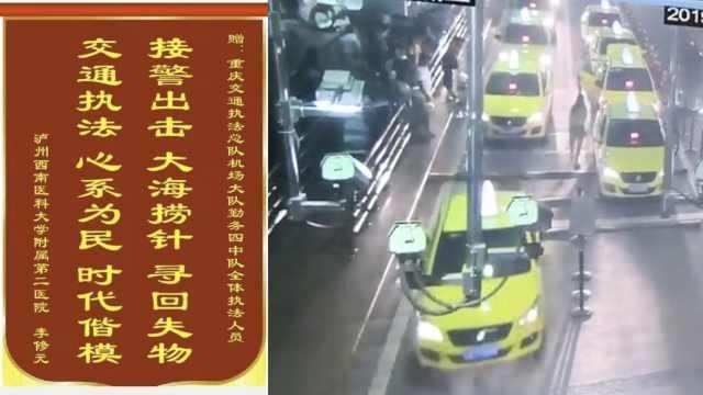 他行李箱落重庆,执法看13h监控找回