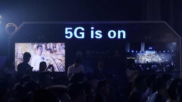 中海地产联合移动华为发布5G社区