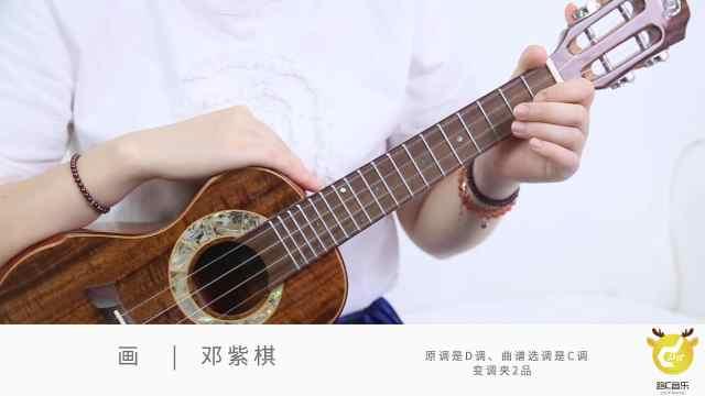 《画》邓紫棋,尤克里里弹唱教学
