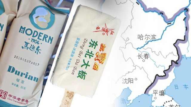 东北雪糕,中国冰棍界的半壁江山!