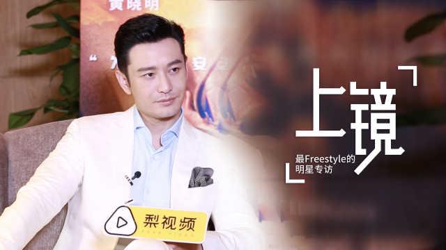 黄晓明:放下完美,成为不一样的人