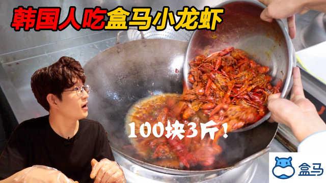 韩国人一口气吃光6斤小龙虾!