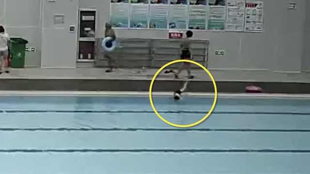 太险!男童跌泳池挣扎2分钟无人发现