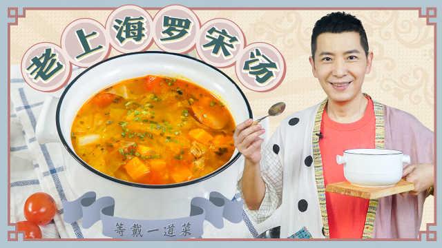老上海罗宋汤,童年的味道没错了