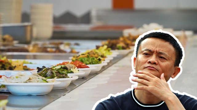 阿里食堂万人用餐:人人