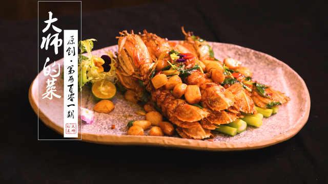皮皮虾最好吃的做法,一学就会!