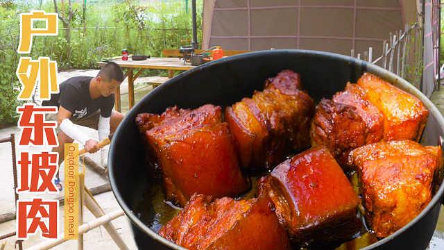 自制露营东坡肉,润泽欲滴酥软喷香