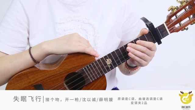 《失眠飞行》尤克里里弹唱教学