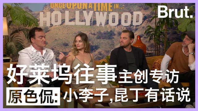好莱坞往事专访:昆丁小李子有话说