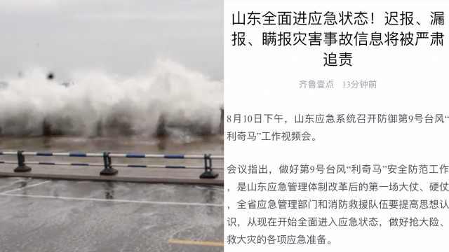 山东全面应急台风:瞒报灾情将追责