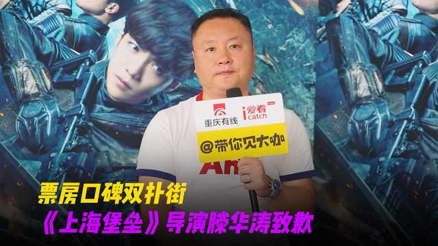 《上海堡垒》导演滕华涛致歉