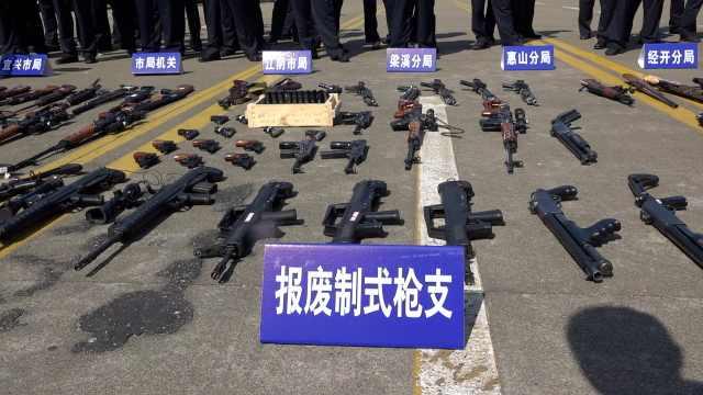 无锡一次销毁近5000件非法枪爆物品