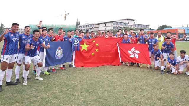 男足夺冠,香港警队举起五星红旗