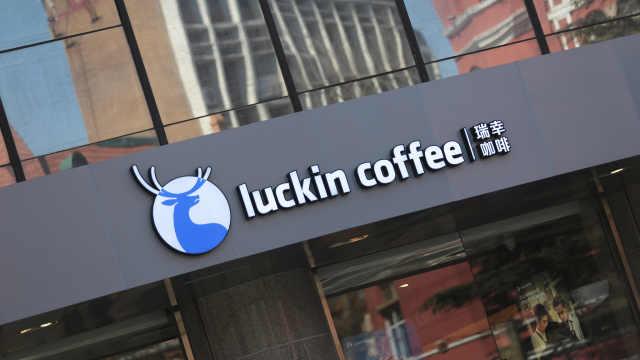 瑞幸咖啡首份财报:净亏损6.8亿元