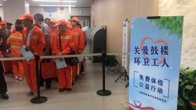 暖!医院为1700名环卫工免费体检