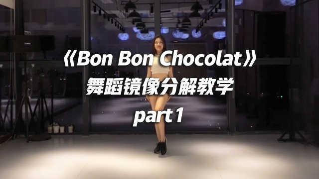 《BonBonChocolat》舞蹈分解教学p1