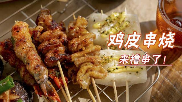 日式美味烧烤,在家有个锅就能做