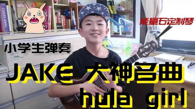 小学生尤克里里弹奏《hula girl》