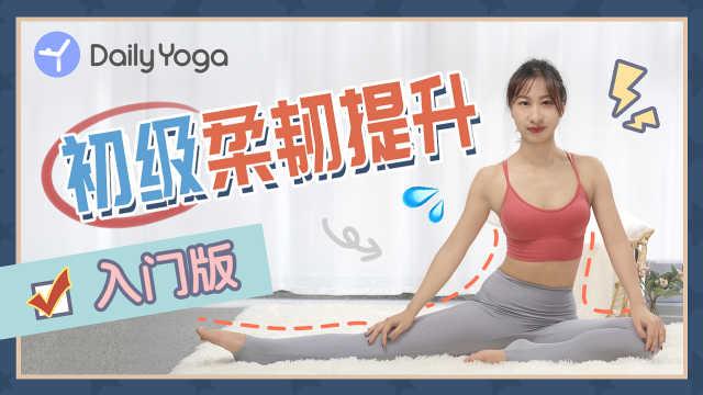 瑜伽大腿拉伸练习,提升柔韧度