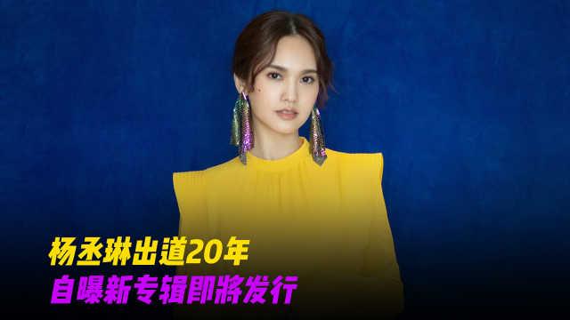 杨丞琳出道20年透露新专辑即将发行