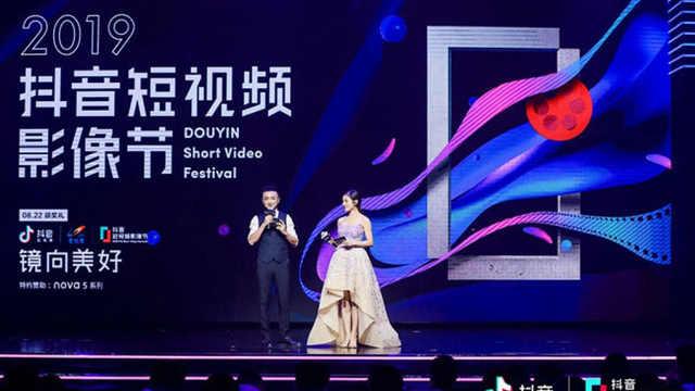 首届抖音短视频影像节颁奖典礼落幕