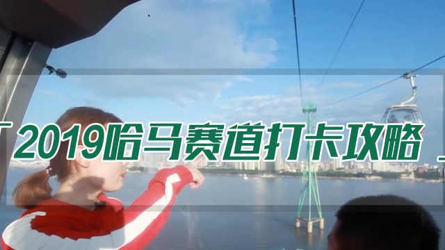 错过这些赛道景点,别说来过哈尔滨