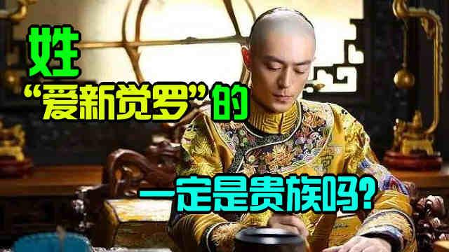 姓爱新觉罗的一定是贵族吗?