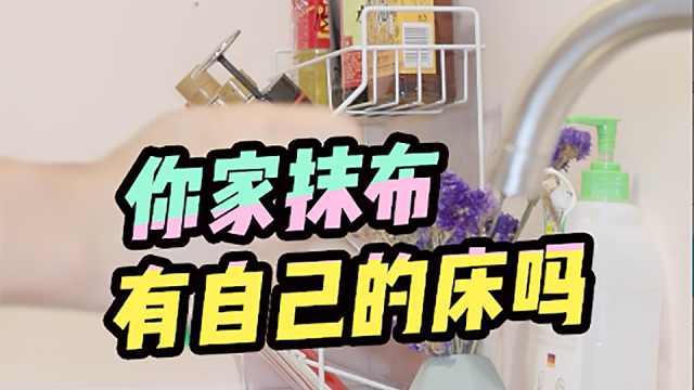 厨房抹布容易滋生细菌,怎么办?