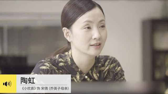 陶虹回应小欢喜中产家庭:竞争激烈