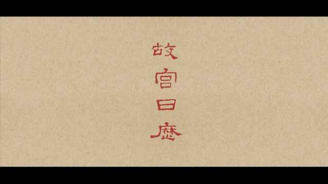 纪念紫禁城600年版故宫日历,来了