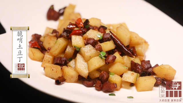 土豆搭配贵州人最爱的脆哨,绝了!